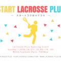 2016年10月23日(日)@豊洲|Lacrosse Plusオープニングイベント|ラクロス体験会&ミニゲーム大会(男女&MIX)開催!