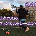 ラクロスのフィジカルトレーニング(筋力編)