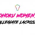 【試合日程&結果一覧】第24回東北学生ラクロスリーグ戦・女子(9月24日更新)