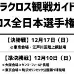 ラクロス3大大会観戦ガイド|全日本ラクロス選手権大会