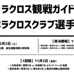 2017年ラクロス3大大会観戦ガイド|全日本ラクロスクラブ選手権