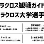 2017年ラクロス3大大会観戦ガイド 全日本ラクロス大学選手権大会