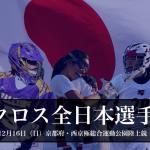 【2018年全日本選手権大会】結果・スケジュール一覧