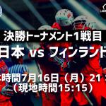 【男子ラクロス世界大会】決勝トーナメント1戦目:フィンランド