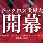 【男子ラクロス世界大会】本日開幕!日本の試合は明日F.O.!