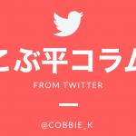 【こぶ平コラム】女子ラクロスU-19世界選手権日本代表に望む事 Vol.1