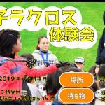 【来週末開催!】親子でラクロス体験会@富士通スタジアム川崎|2019年4月14日(日)