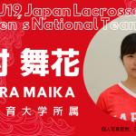 【女子ラクロスU19代表|選手紹介】戸村 舞花選手|日本体育大学所属