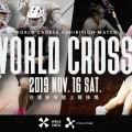 \WORLD CROSSE 2019が今年も開催!/アメリカの現役プロラクロス選手のプレーが日本で観れる!!!