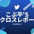 【こぶ平ラクロス】大学ラクロス|ファイナル4関東学生女子編|Road To Climax 2019