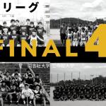 【男子ラクロス|関西Bリーグ】FINAL4出場チームが決定!