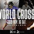 【WORLDCROSSE2019チケット購入者特典情報!】試合観戦者はプロ選手のクリニックが激安で受けられます!