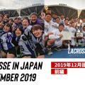 【2019年ラクロスの振り返り】ラクプラ的12月ラクロスの振り返り!前半編