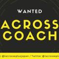 """【募集】これからラクロスチームのコーチをやりたい """"大人"""" 募集中!"""