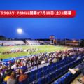 【ニュース】米プロ男子ラクロスリーグのMLLが 7月18日(土) に開幕